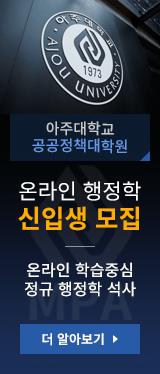 온라인 행정학 신입생 모집